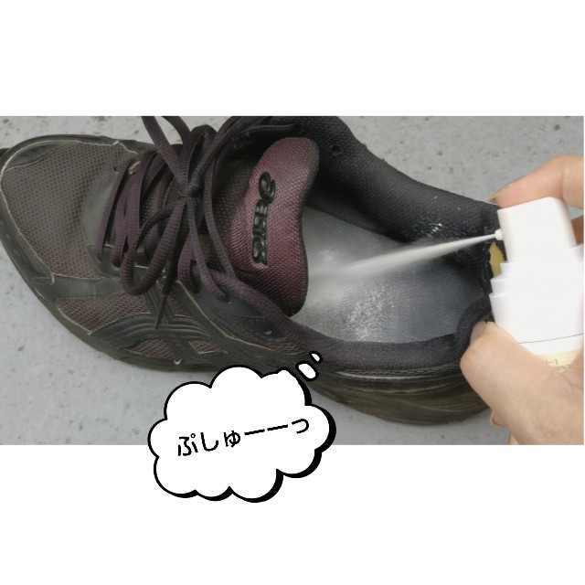 シューパウダーで靴にスプレーする