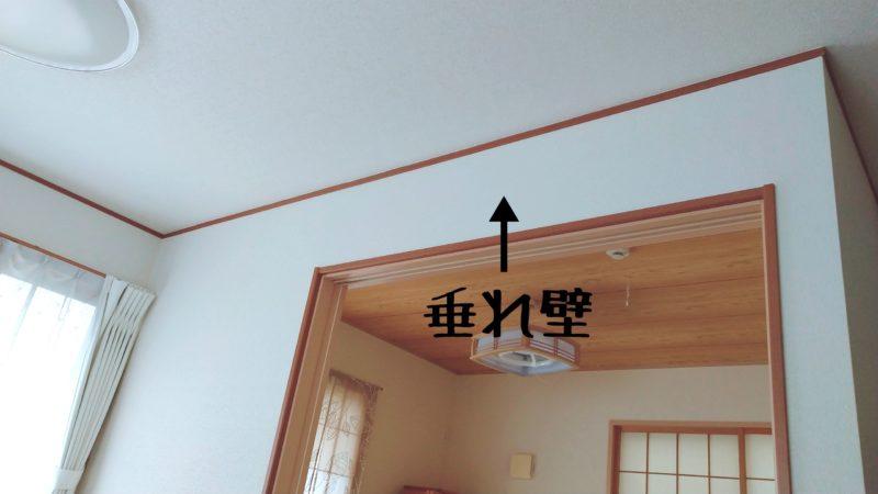和室の垂れ壁