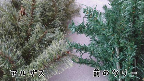 前のクリスマスツリーとアルザスの比較