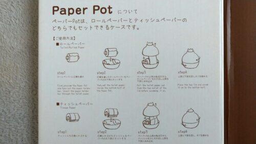 ペーパーポットの使い方が書いてある説明書