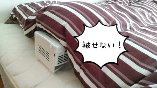 布団を被せている布団乾燥機