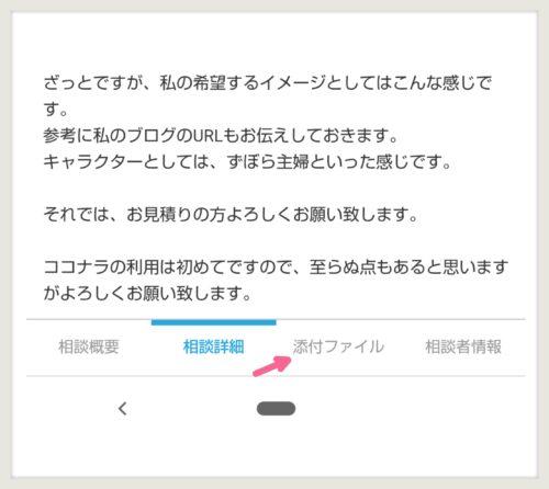 画像添付のボタン